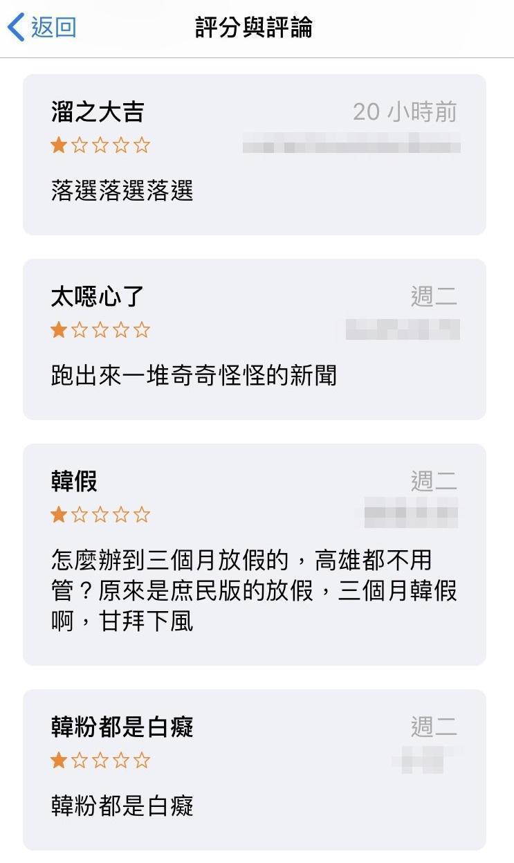 「一支穿雲箭」iOS版本得到1.2星的負面評價,網友一面倒狂酸。(翻攝自一支穿雲箭App)