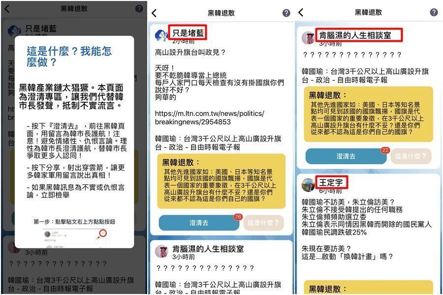「一支穿雲箭」App中的「黑韓退散」專區,每則貼文下方還有「澄清去」連結,方便韓粉替韓國瑜發聲。(翻攝自一支穿雲箭App)