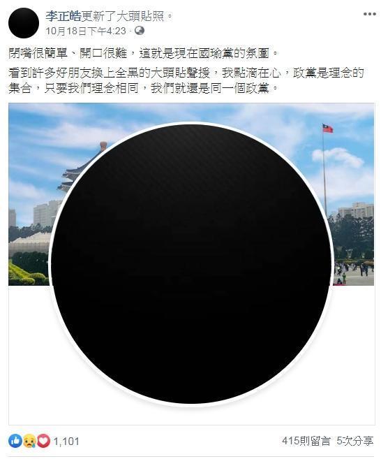 李正皓得知被開鍘後,臉書換上全黑的大頭照。(翻攝自李正皓臉書)