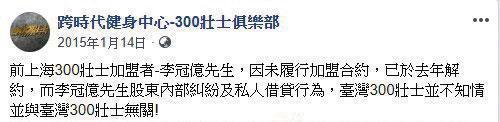 300壯士健身俱樂部當年曾在臉書發文,與騙徒李冠億切割。(翻攝跨時代健身中心-300壯士俱樂部臉書)