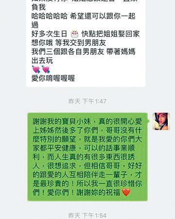 張書豪在臉書po出對話截圖又秒刪,不僅形同認愛歐陽妮妮,也意外曝光歐陽娜娜也有了男友。(翻攝自張書豪臉書)