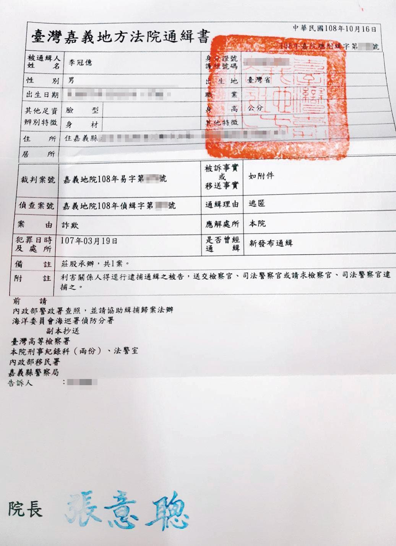 X先生控告李冠億詐欺,李目前已遭地檢署起訴、通緝。(讀者提供)