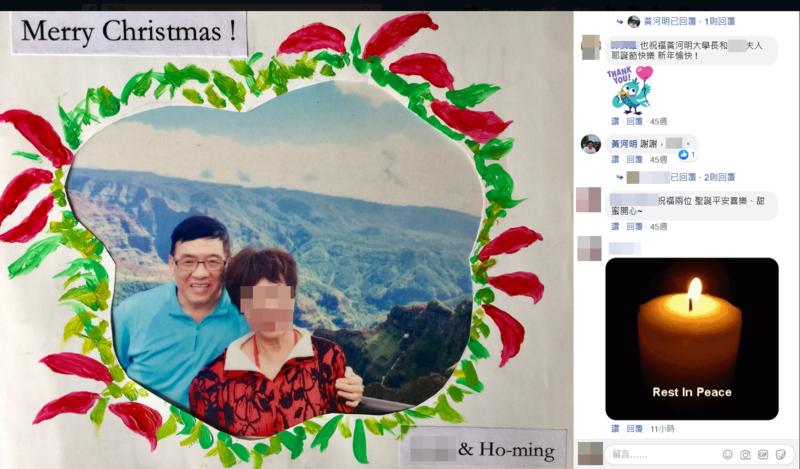 友人在黃河明的臉書留下哀悼。(翻攝黃河明臉書)