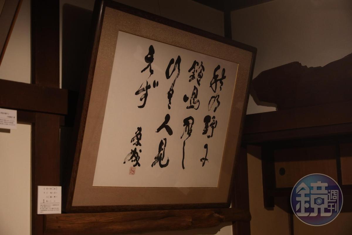 川端康成寫給湯本館老闆的字,寫著「我獨自一人在曠野中,不聞人聲,只聽鈴響」,表露作家的孤獨之感。