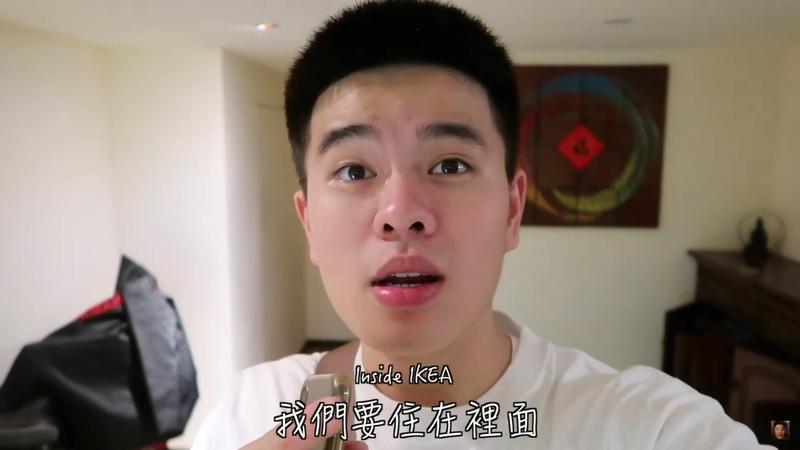 藝人李興文的兒子李堉睿去年10月,夜闖IKEA家具新莊店拍攝影片。(翻攝自Youtube)