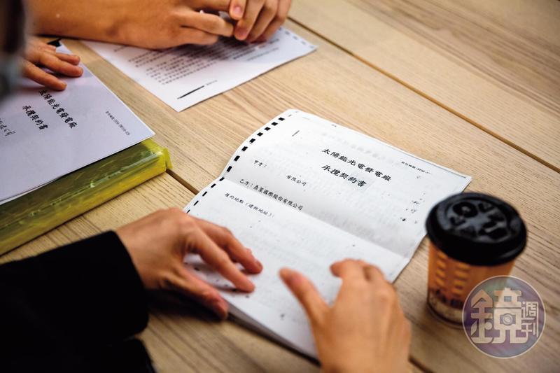 自救會成員拿出與鼎笙簽署的太陽能投資合約,指控根本是一場騙局。