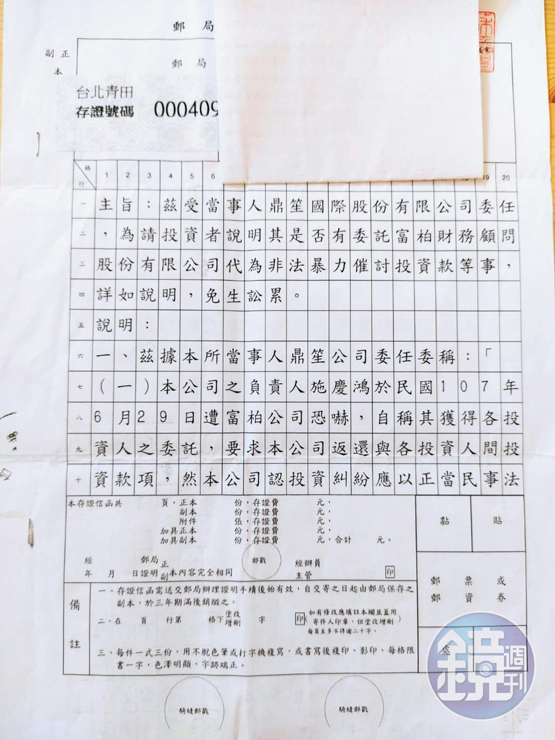 多名太陽能投資案被害者,都收到蘇煥智律師事務所發出的存證信函。(讀者提供)
