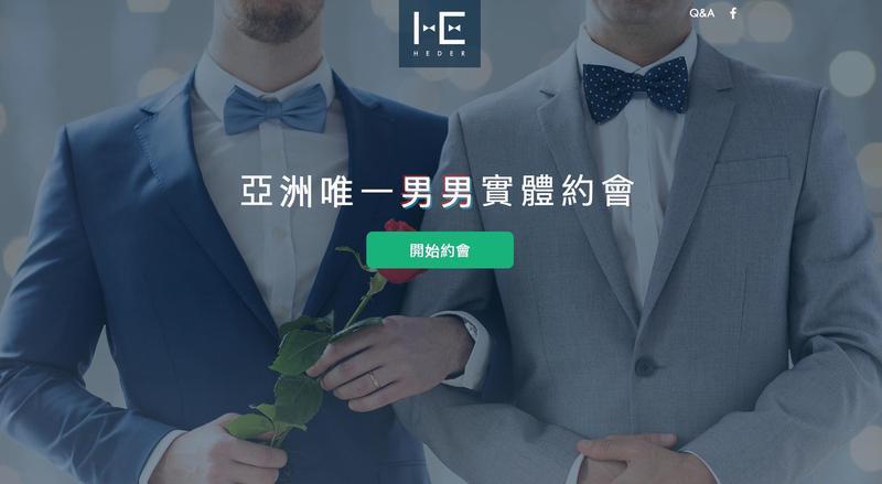 「HEDER」是亞洲第一個同志交友服務平台。(Paktor提供)