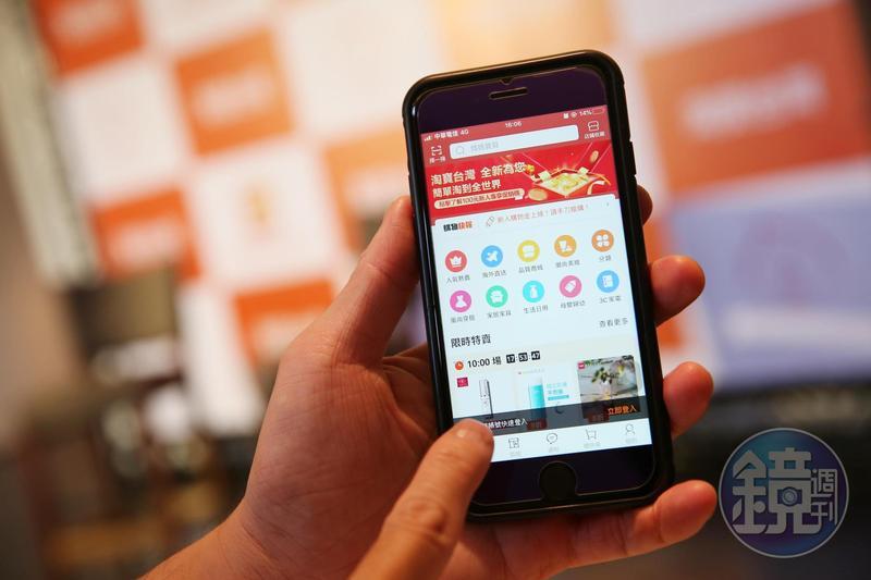 淘寶正式落地,「淘寶台灣」平台提供7天鑑賞期、超商取付等本地化服務。