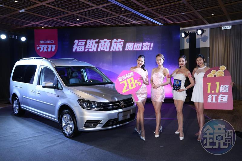 不讓淘寶台灣專美於前,momo、PChome等本土電商紛紛祭出送百萬名車、上億折扣迎戰。
