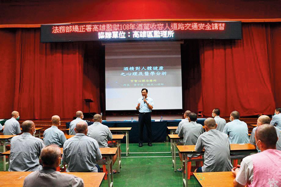 高雄監獄經常舉辦講座,讓受刑人了解法律資訊。(高雄監獄提供)