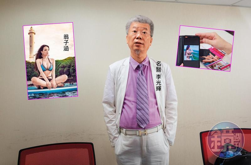 精神科名醫李光輝(圖)自爆曾是翁子涵的前老闆,也與翁交往2年。