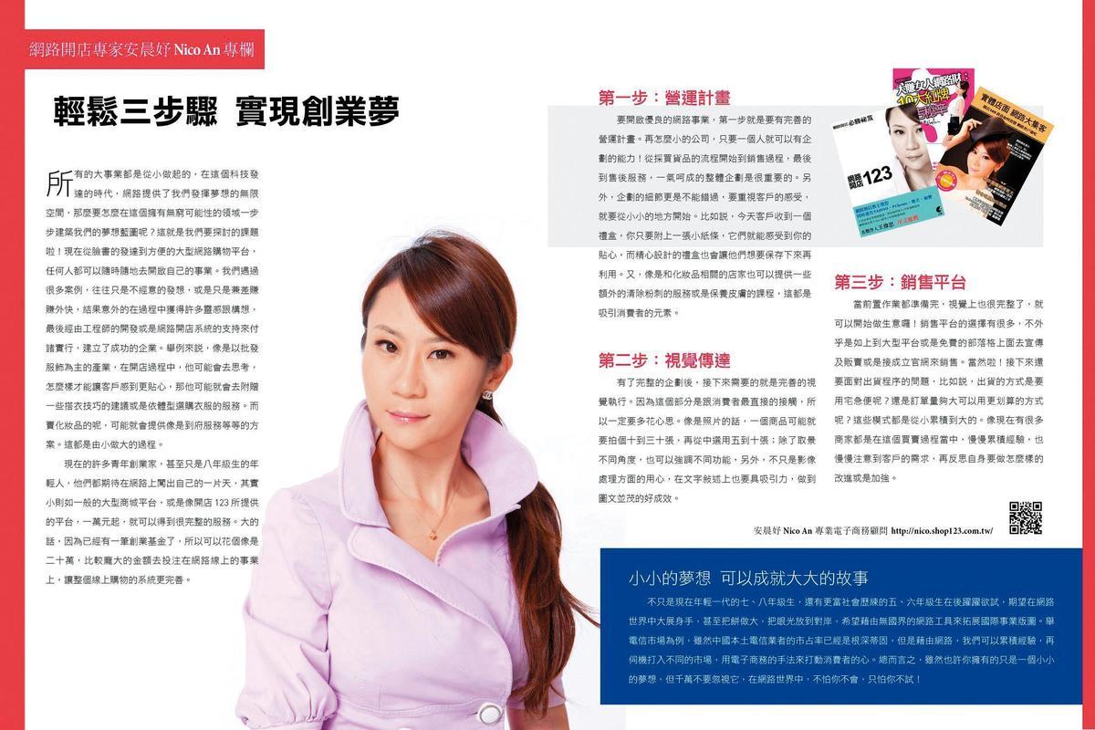 有生意頭腦的安晨妤,22歲就創辦開店123,是個成功企業家。(翻攝自安晨妤臉書)