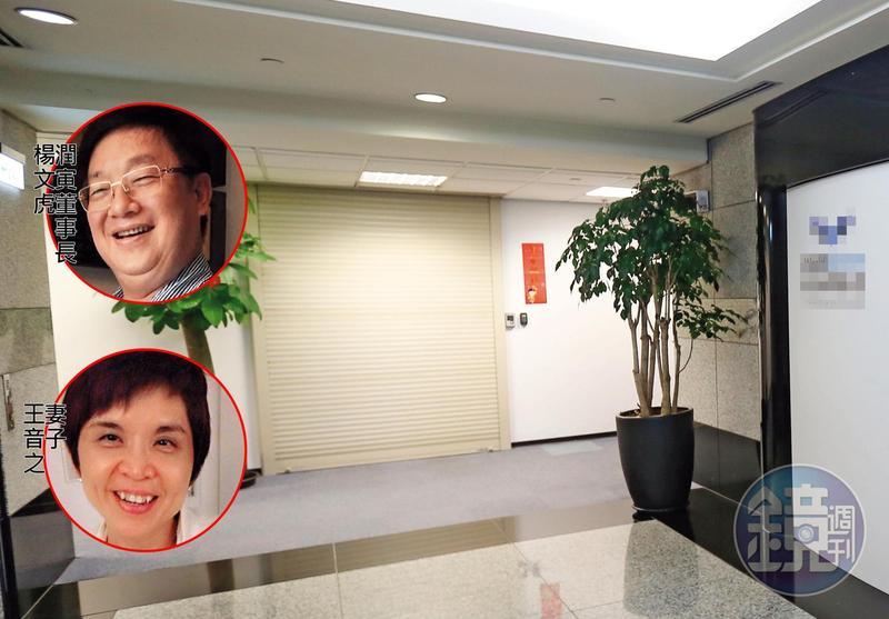 潤寅實業總部(箭頭處)位於台北市信義區,早在案件爆發前就人去樓空,公司招牌也已拆下。