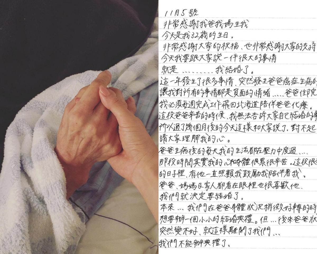 池端玲名的父親上月初因病去世,讓她非常傷心。今(5日)她以親筆信向粉絲報告已婚有孕的消息。(合成照片,翻攝自池端玲名臉書)