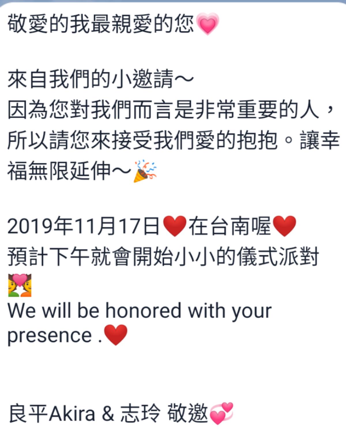 林志玲婚礼仅邀请少数亲友参加。(读者提供)