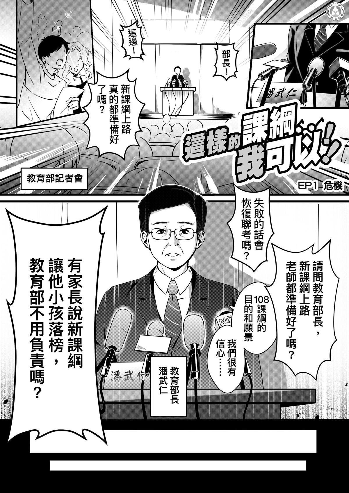 教育部近來宣傳政令的方式活潑有趣,團隊還製作漫畫解讀新課綱,把潘文忠變成漫畫人物,還有花美男高中生形象。(翻攝教育部臉書)
