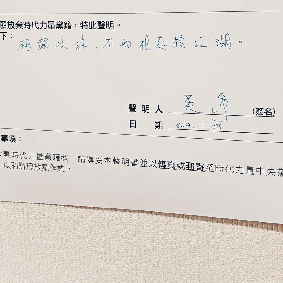 目前擔任林亮君辦公室主任的吳崢也在臉書宣布退出時力。(翻攝吳崢臉書)
