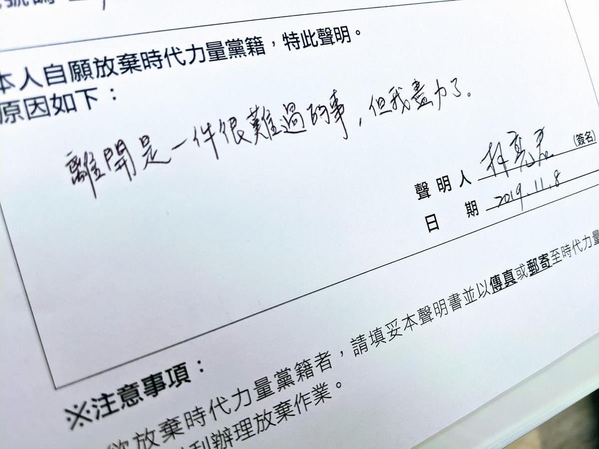 時代力量台北市議員林亮君今在臉書宣布退黨。(翻攝林亮君臉書)