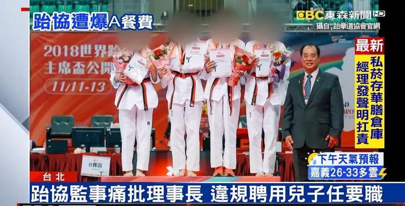 中華跆協理事長吳兩上任年餘醜聞纏身,還成為單項協會遭罷免首例。(翻攝東森新聞)