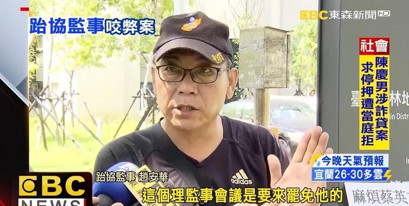 吳兩平10月26日遭中華跆協理監事會議正式罷免理事長一職。(翻攝東森新聞)