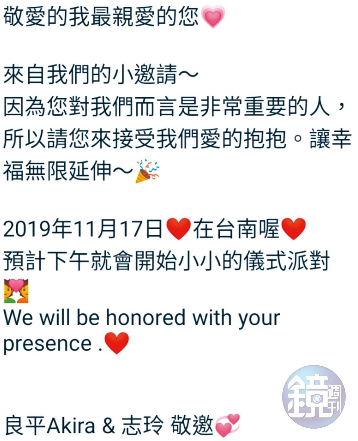 本刊日前獨家披露林志玲和老公Akira的婚宴將在11月17日於台南舉辦,也曝光邀請函上的文字內容。