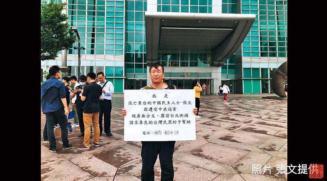 中國異議人士張文來台期間,四處陳情尋求台灣政府庇護。(翻攝自由中國之聲台灣站YouTube)