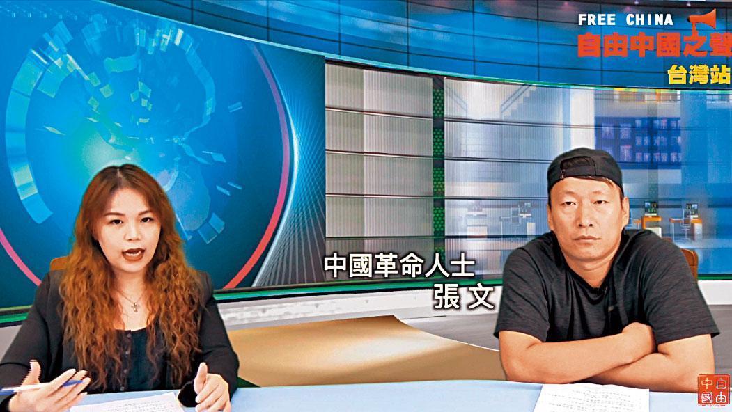 徵信業者受「台商」委託,鎖定中國異議人士張文(右)進行跟監。(翻攝自由中國之聲台灣站YouTube)