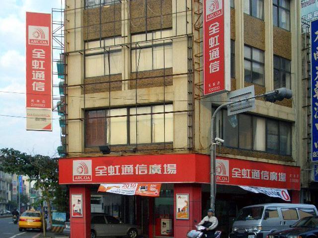 台灣大車隊董事長林村田是「全虹通信」的創辦人,極盛時期全台有近500家門市。 (翻攝 美美網)