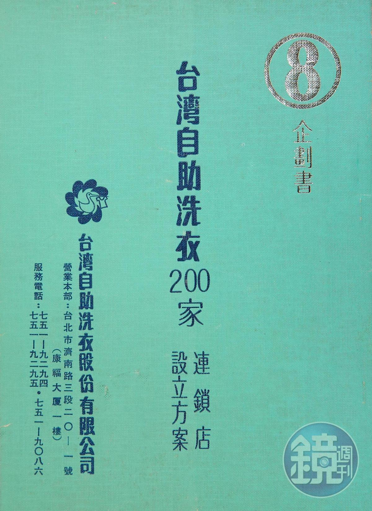 儘管創業維艱,吳明富仍將企劃書LOGO燙金,展現做大連鎖自助洗衣加盟店的決心。