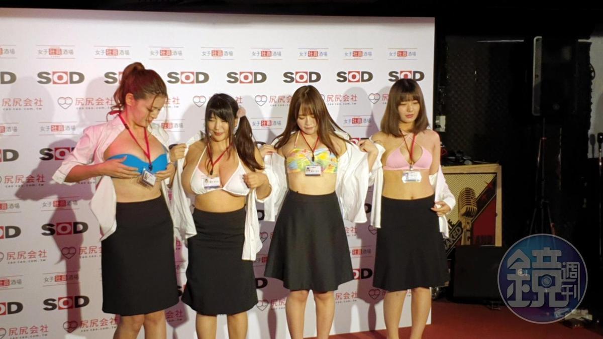 原本穿OL制服的女優們脫去制服,展現四人四色身材。
