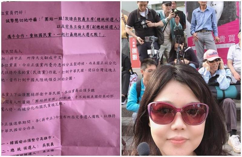 國民黨支持者聚眾在黨部前,要求將總統候選人從韓國瑜改成吳敦義,讓議員游淑慧直呼「麥亂」。(翻攝自游淑慧 港湖加游粉絲專頁)