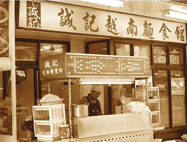 越南誠記麵食館總店前的人行道,是杜漢琛早年推車叫賣河粉的起家地。
