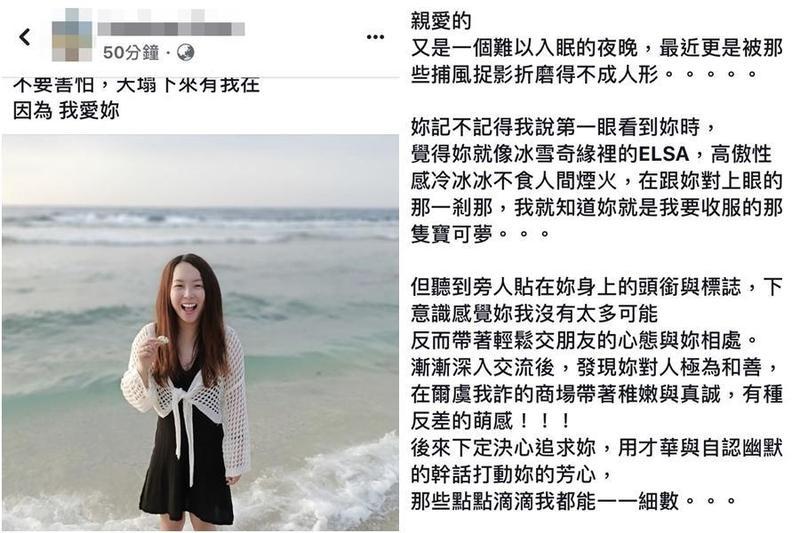 邱威樺男友Andrew於15日凌晨在臉書發文,透露女友是個「傻妞」,也附上一張她在海邊玩耍笑得很燦爛的照片。(翻攝自Andrew臉書)