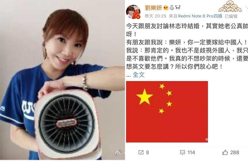 林志玲出嫁引熱議,劉樂妍不忘蹭熱度。(翻攝自劉樂妍微博)