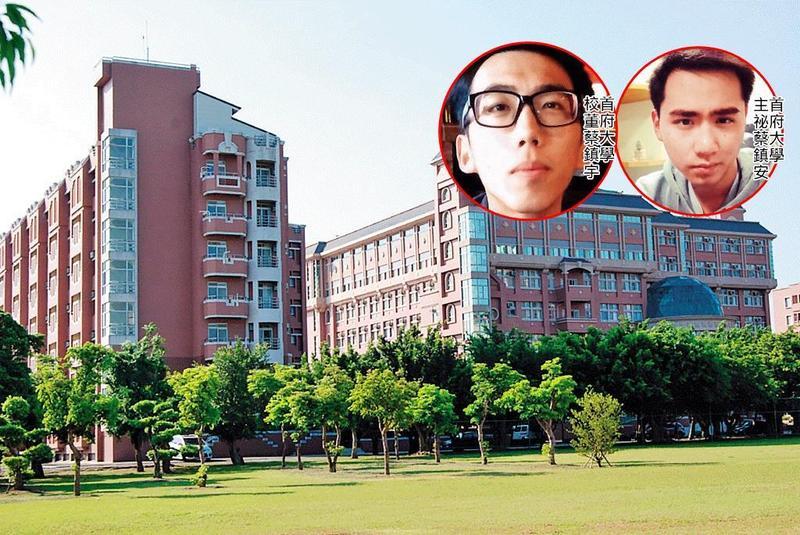 首府大學位於台南麻豆,前身為致遠管理學院。首府大學董事長應秀鳳,讓2個兒子分別擔任有給職董事及學校主任祕書。(翻攝台南麻豆區觀光旅遊網)