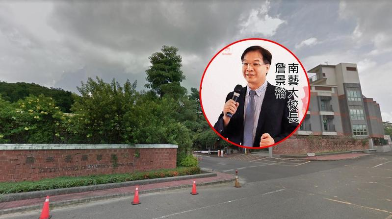 南藝大校長詹景裕爆自肥惹議,除了安插好友擔任要職,且列自己為「特聘教授」。(翻攝自Google Map)