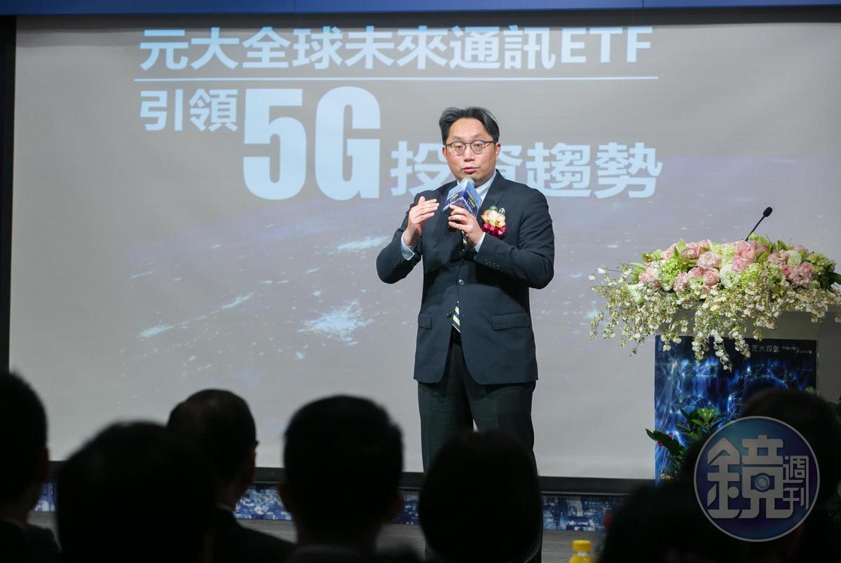 元大投信董事長劉宗聖則表示,元大全球未來通訊ETF不但是國內第一,以基金規模來看目前也是全球第一。