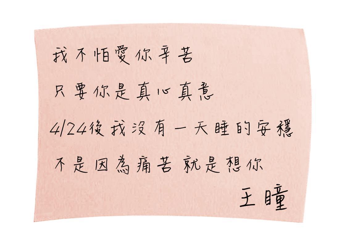 馬妻在馬俊麟車內發現王瞳寫的情書卡片,上頭露骨寫著:「我不怕愛你辛苦,只要你是真心真意。」(圖為示意模擬畫面)