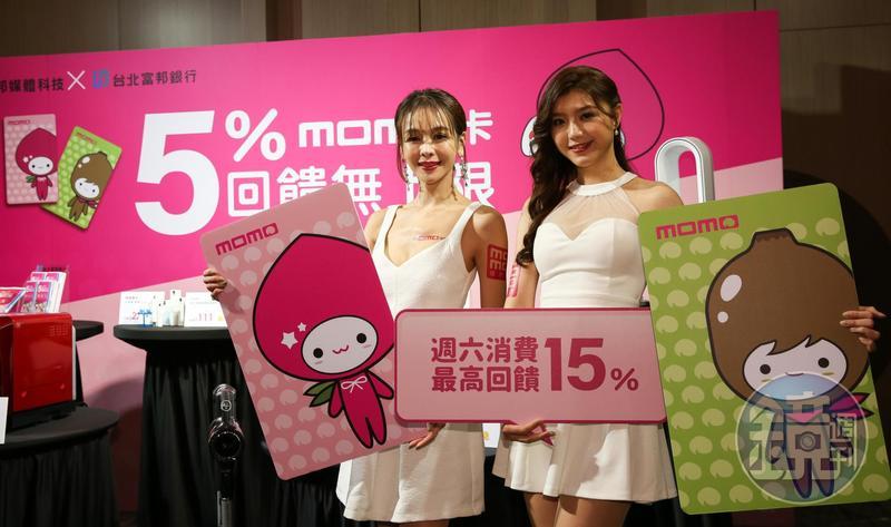momo卡針對momo千萬會員推出回饋優惠,每筆消費回饋5%mo幣,週六最高回饋20%,海外消費則有3%回饋。