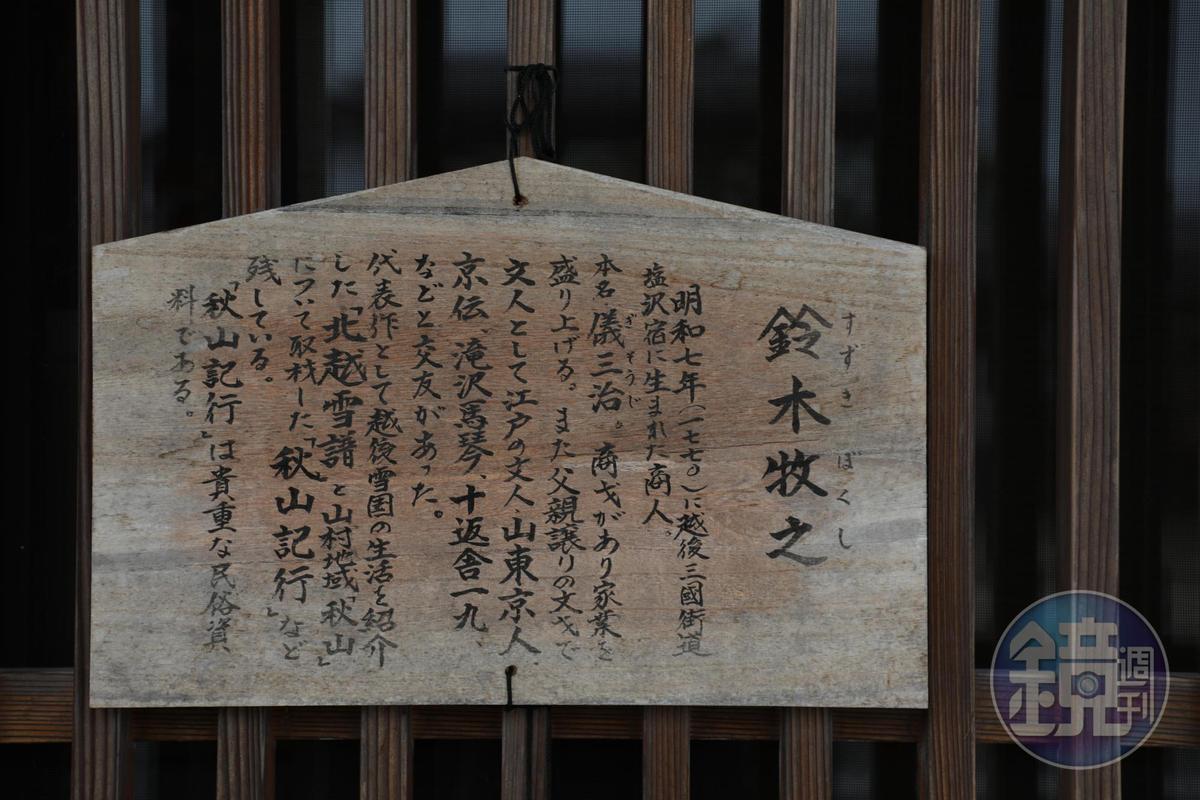 木板上說明了「牧之通」名字的由來與鈴木牧之的生平簡介。