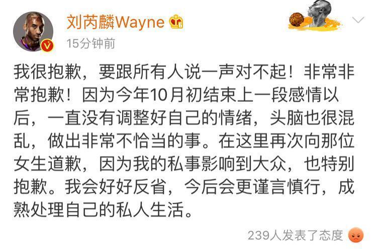 劉芮麟透過微博向女粉絲與大眾道歉。(網路圖片)