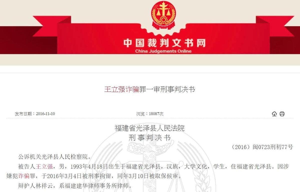 事件曝光後,中國政府公安發布訊息,指「王立強」是外逃的詐騙犯。(翻攝中國裁判文書網)