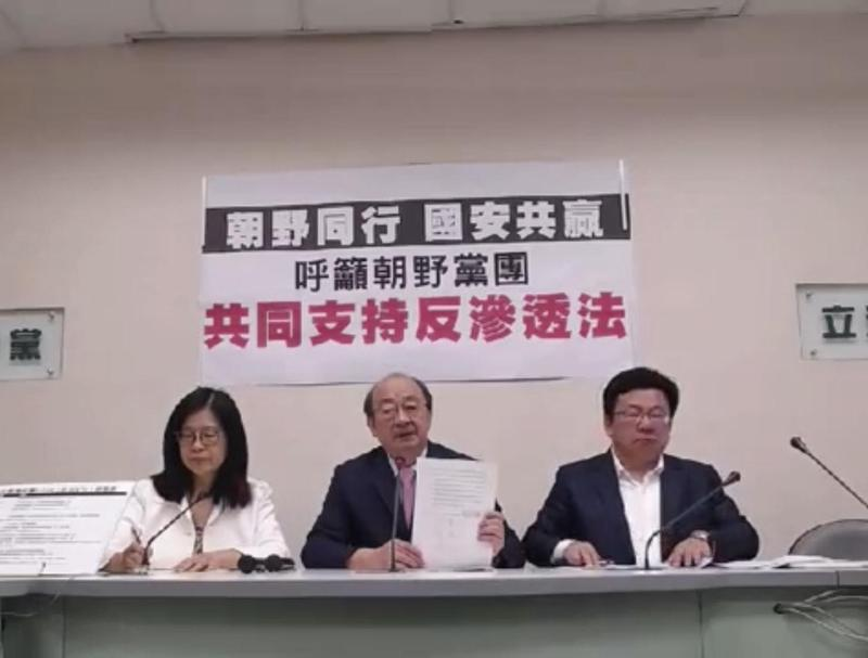 民進黨立法院黨團公布《反滲透法》草案,取代日前引發爭議的「中共代理人」修法。(翻攝自民進黨團臉書)