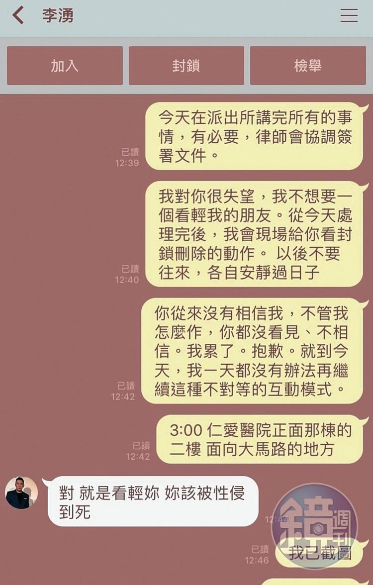 王太受到性騷擾後,將當晚李湧所說的話寫在line訊息上:「我喜歡女人下面很溼、我很想進去在妳身體宣示主權」「妳最嗨的時候都怎麼玩?我可以69」「這些你講的都不記得了嗎?」(王太提供)