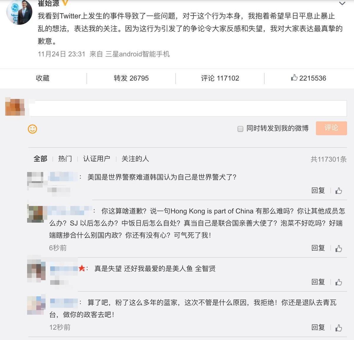 始源在微博以中文道歉,但粉絲並不領情。(截圖自崔始源微博)