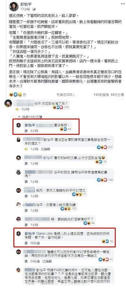 彭怡平試圖為自己平反,仍遭網友打臉「幻想創作文」。(翻攝自半調子文青臉書)