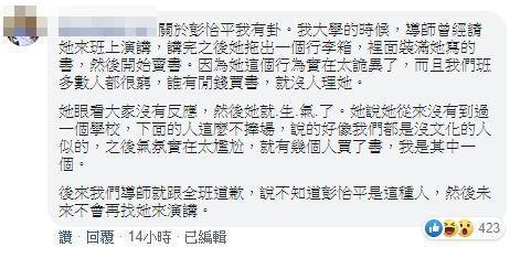 網友爆掛,說彭怡平到演講現場打書,對於學生不捧場還當場生氣。(翻攝自半調子文青臉書)