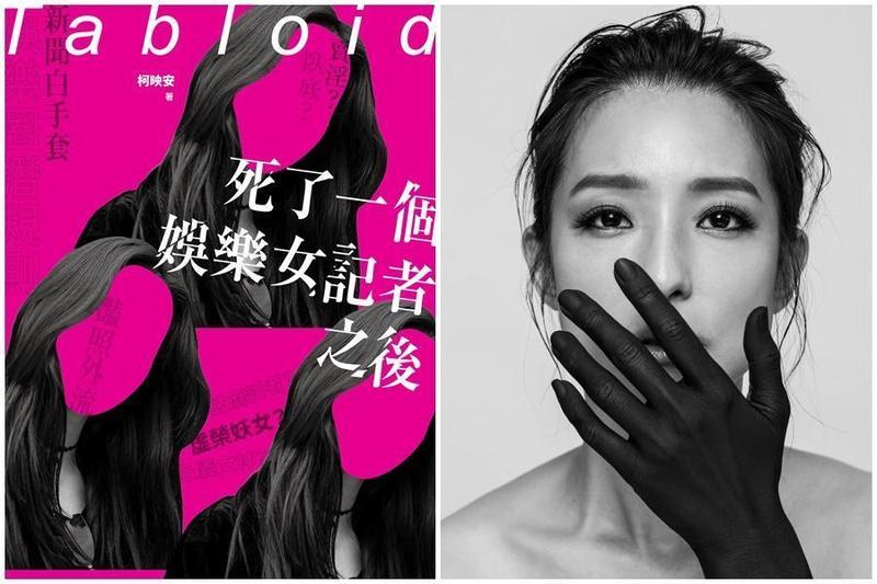 《死了一個娛樂女記者之後》有聲書由賴雅妍朗讀,一人分飾20角,已經在鏡好聽平台獨家播出。(鏡文學提供)