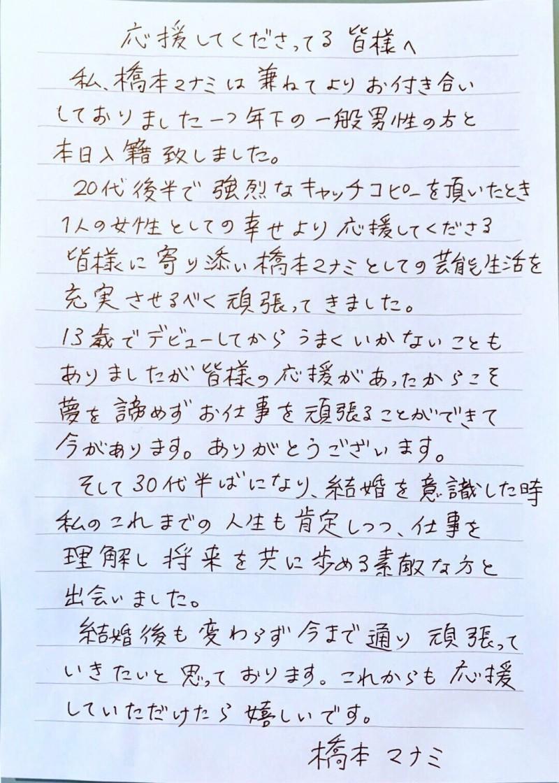 橋本愛實透過手寫的信向粉絲們宣佈,自己即將步入婚姻。(翻攝自IG)